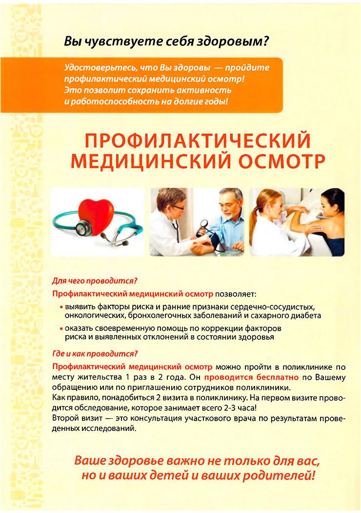 определитесь: нужно медецинский осмотр несовершеннолетних работников реферат Николаевна 2016-12-19