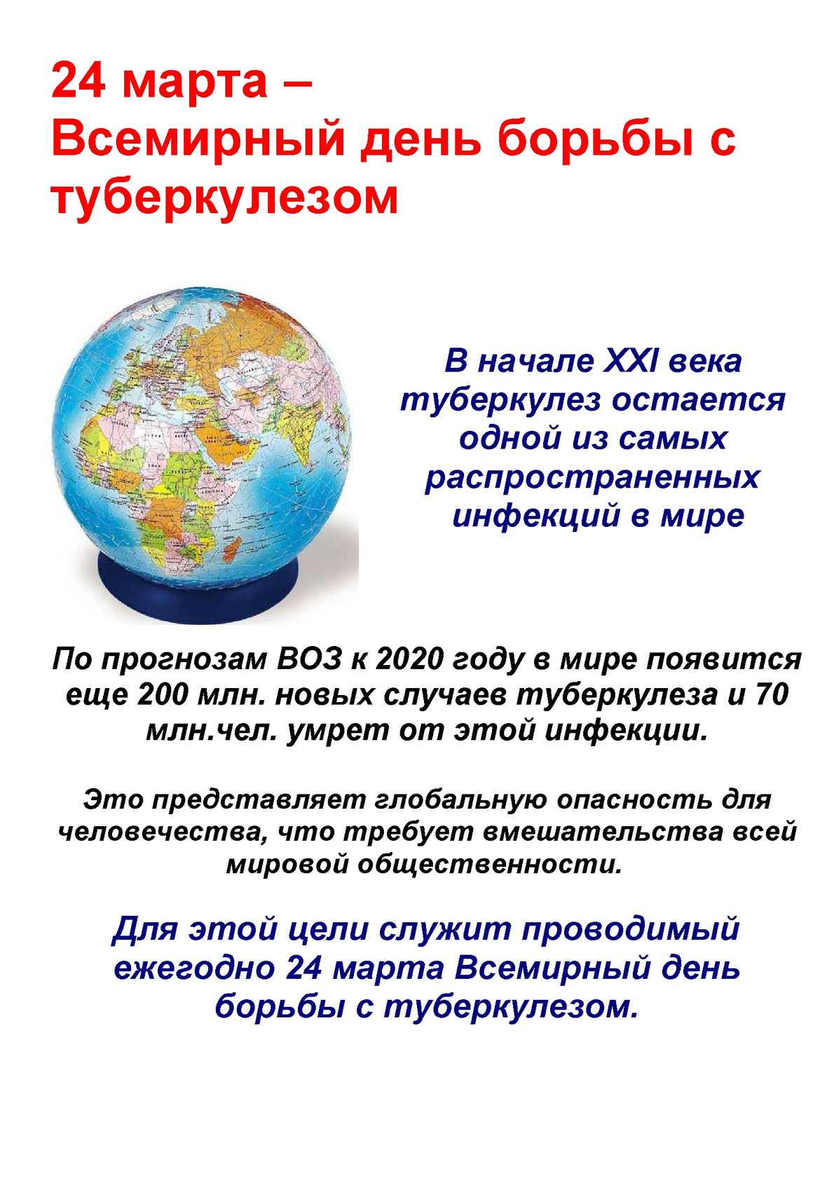 24-marta-Vsemirnyj-den-borby-s-tuberkulezom.jpg