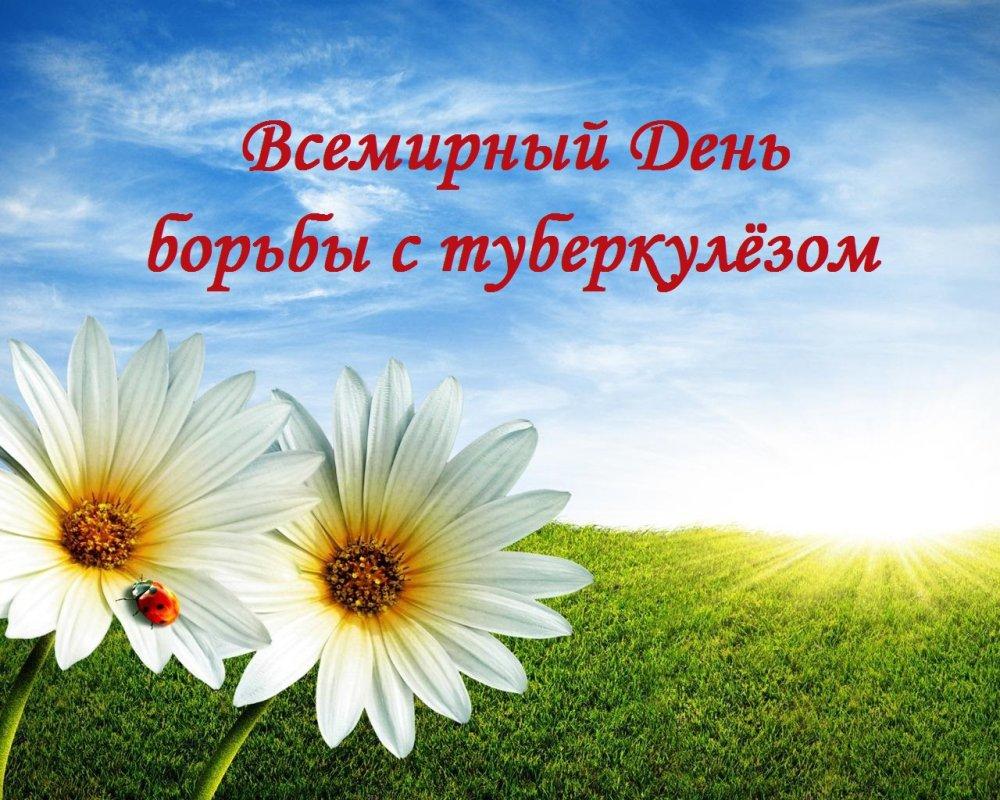 24_marta-_vsemirnyiy_den__bor_by_s_tuberkulezom_w1200_h800.jpg